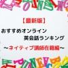 【最新版】おすすめのオンライン英会話ランキング〜ネイティブ講師在籍編〜