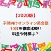 【2020年】子供向けオンライン英会話10社を徹底比較!